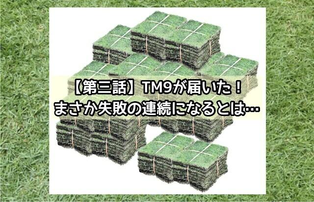 【第三話】TM9が届いた