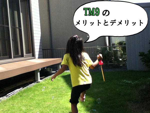 TM9の庭で遊ぶ娘