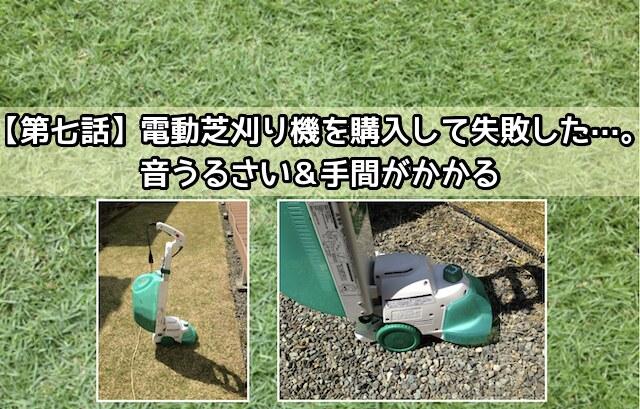 買って失敗した電動芝刈り機