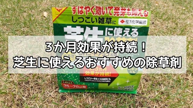 芝生におすすめの除草剤