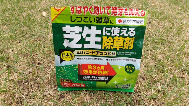 芝生に使える除草剤「シバニードアップ」