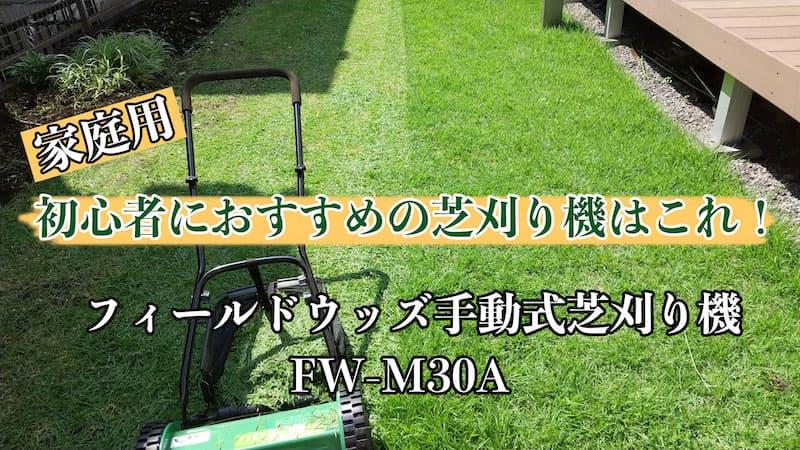 おすすめの芝刈り機