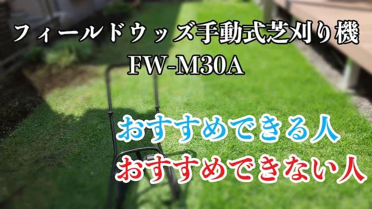 フィールドウッズ手動式芝刈り機 FW-M30Aをおすすめする人・しない人