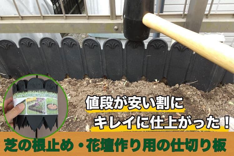 芝の根止め・花壇の仕切り板